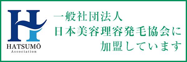 一般社団法人 日本美容理容発毛協会に加盟しております